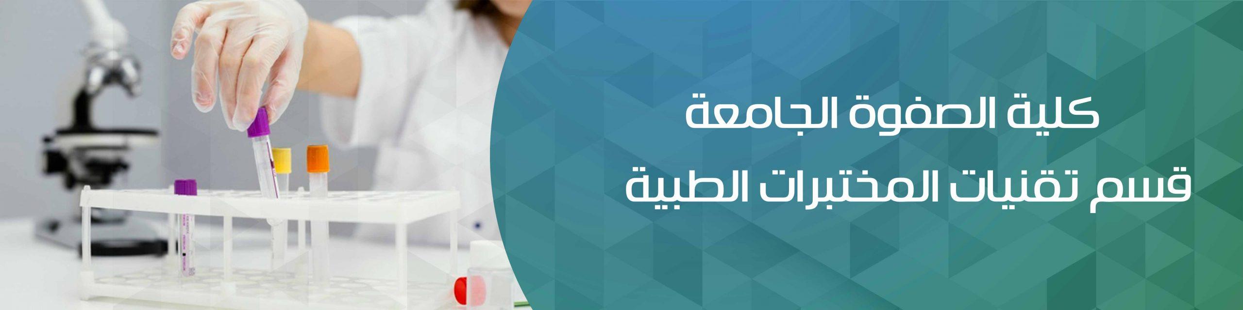 قسم تقنيات المختبرات الطبية -كلية الصفوة الجامعة